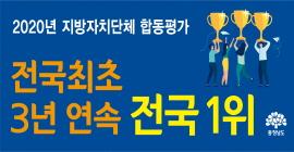 2020년 지방자치단체 합동평가 전국최초 3년 연속 전국 1위 충청남도